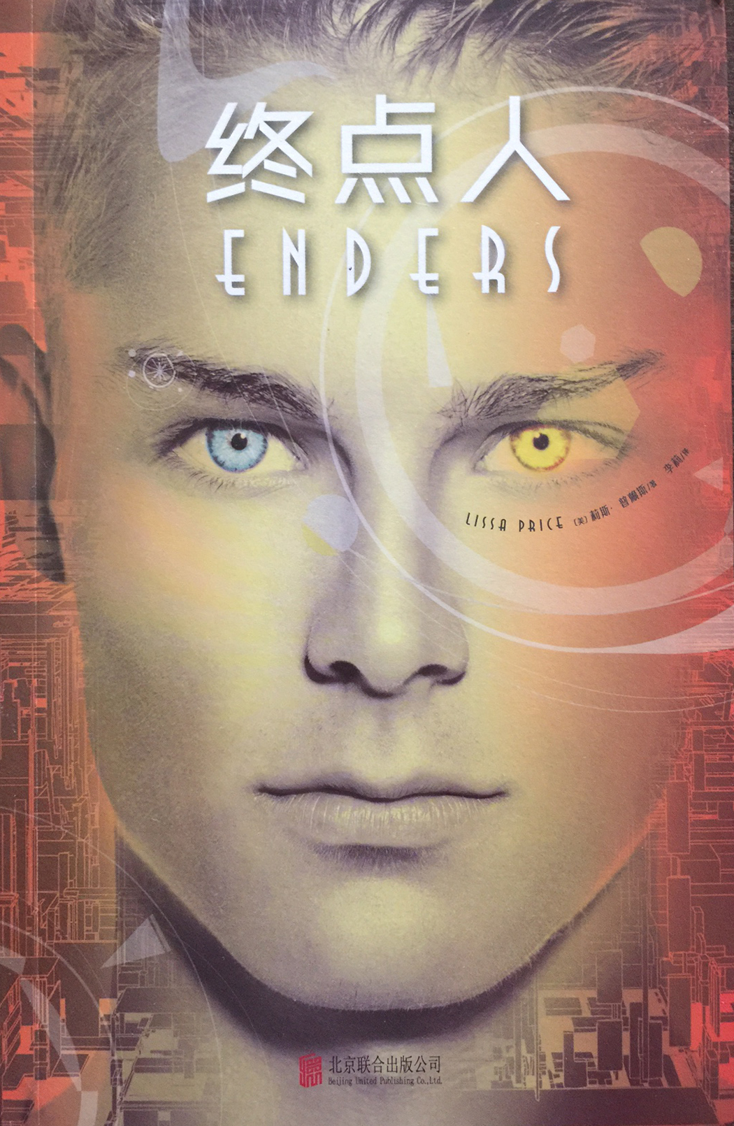 Enders - Brazilian Cover